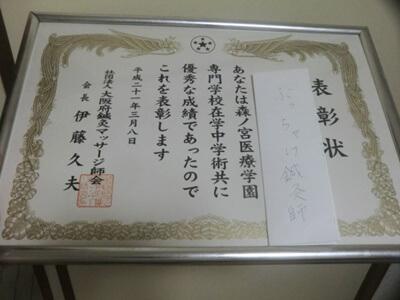 森ノ宮医療技術専門学院の賞状