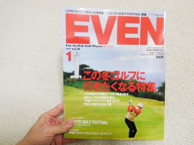 ゴルフ雑誌EVEN1月号