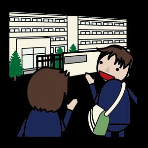 学校に通う生徒