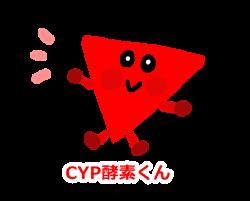 CYP酵素くん