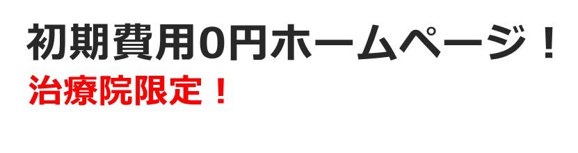 初期費用0円のホームページ