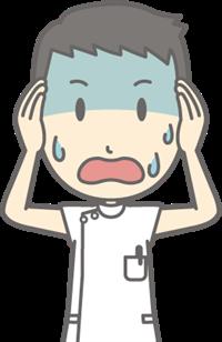 慌てる鍼灸師