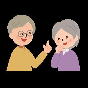 会話を楽しむ老夫婦