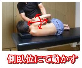 側臥位にて肩甲骨をうごかす方法