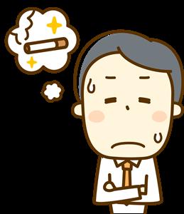 タバコを我慢する男性イラスト