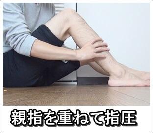 腰のツボの指圧の方法