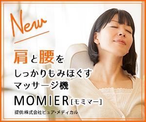 モミマー商品画像