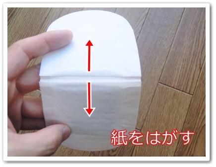 蒸気の温熱シート 裏面の紙をはがすところ
