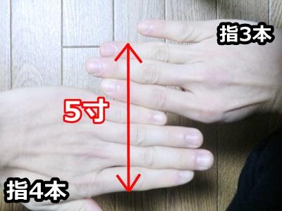 指で5寸の寸胴 測り方