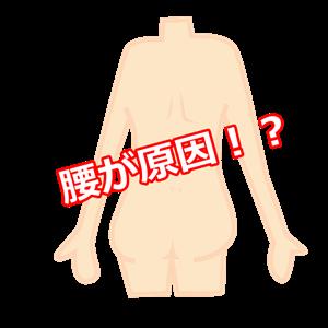腰が原因 イラスト