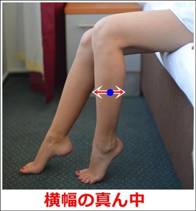 足の横幅の中央