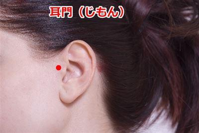 耳の痛みのツボ耳門