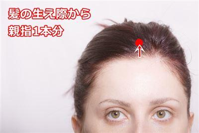 髪の生え際から親指幅の証明