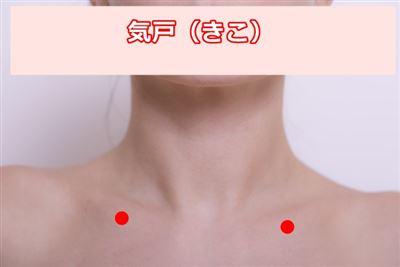 斜角筋症候群のツボ気戸