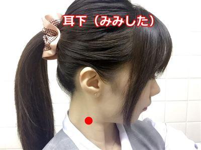 斜角筋症候群のツボ耳下