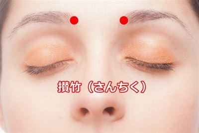 涙目のツボ攅竹