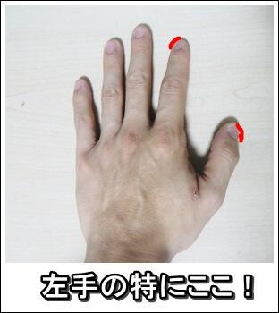 左手の爪をやするポイント