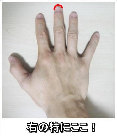 右手の爪をやするポイント