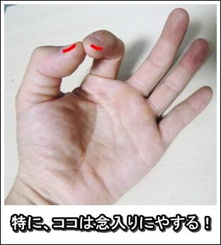 押手の際に皮膚に当たる面