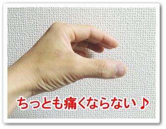 正しい指の使い方は指が痛くならない