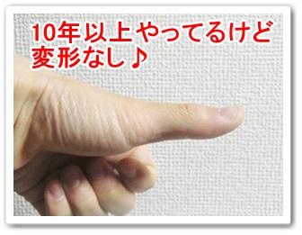 10年以上マッサージをしているけど変形のない親指