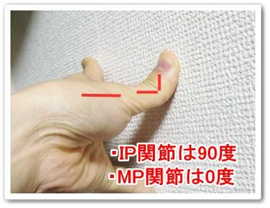 正しいマッサージの指の使い方