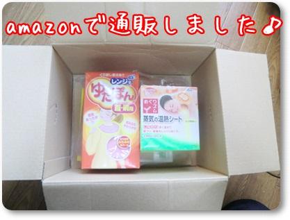 amazonの商品到着後画像
