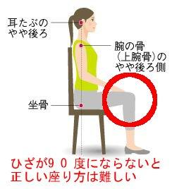 正しい座り方の女性