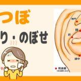 耳つぼ ほてり のぼせ