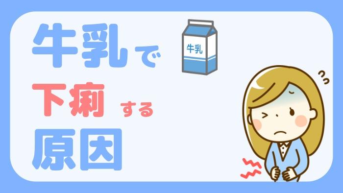 牛乳で下痢する原因