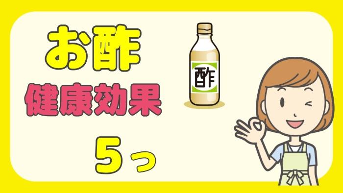 お酢 健康効果5つ