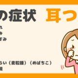 目の症状に効果のある耳つぼ