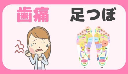 「歯痛」の足つぼ
