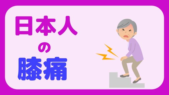 日本人の膝痛