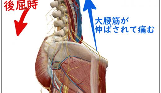 腰の【前屈・後屈・側屈】によってわかる腰痛の判別法