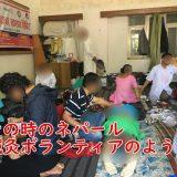 ネパールボランティア鍼灸の様子