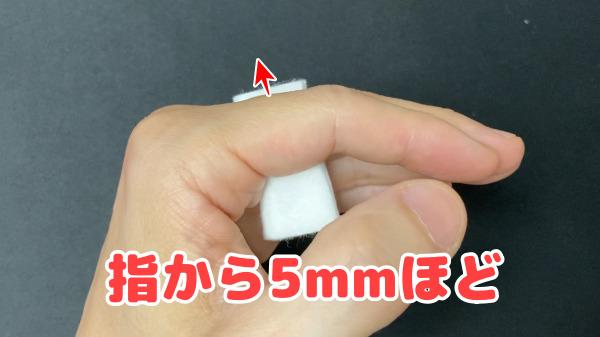 指から5mmほど