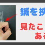 鍼を指で挟むコツ(速く鍼灸治療するテクニック)