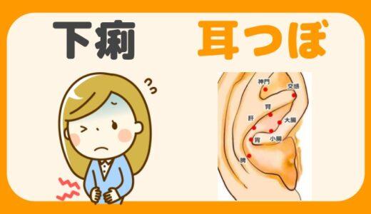 下痢の「耳ツボ」