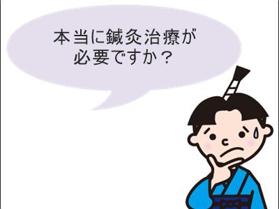 保険者から訪問鍼灸が必要な理由を求められた場合