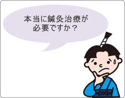 本当に鍼灸治療が必要ですか