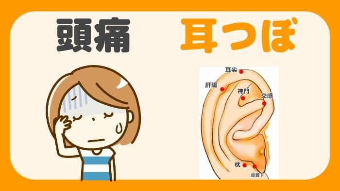 頭痛 耳つぼ