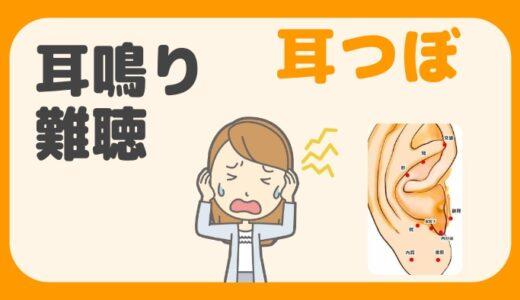 耳鳴り・難聴の「耳ツボ」