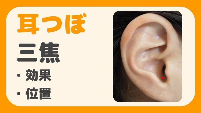 耳つぼ 三焦