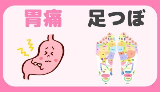 胃痛の「足ツボ」