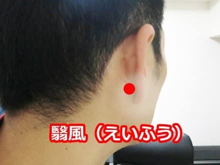 難聴に効果のあるツボ!耳鼻科に行っても改善しないならこのツボ!