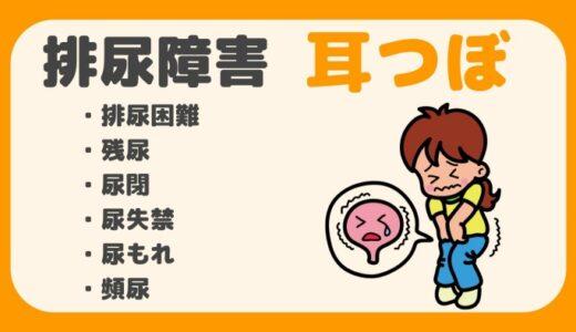 排尿障害(尿もれ・頻尿・残尿)の耳ツボ