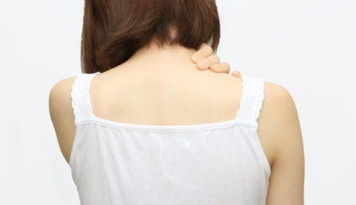 肩こりが治らない、、、。なにをやっても肩こりが治らないという方へ