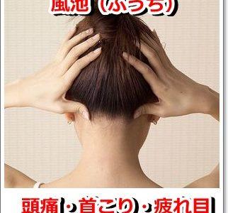 頭痛・首こりに効くツボ!頭が重たいのもスッキリしますよ!
