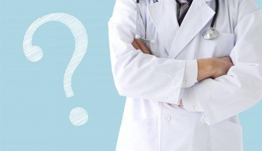 医者の診断は100%ではない!もし、一向に症状が良くならないなら